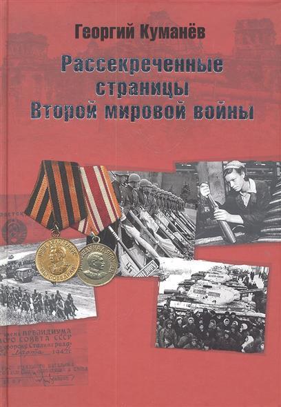 Куманев Г. Рассекреченные страницы истории Второй мировой войны