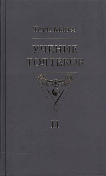 Марез Т. Учение толтеков. Том II