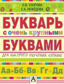 Узорова О., Нефедова Е. Букварь с очень крупными буквами для быстрого обучения чтению ISBN: 9785170869831 белоснежка bо 107