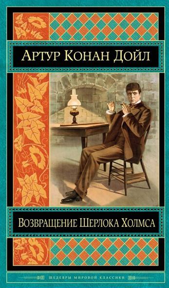 Дойл А. Возвращение Шерлока Холмса дойл а к все приключения шерлока холмса