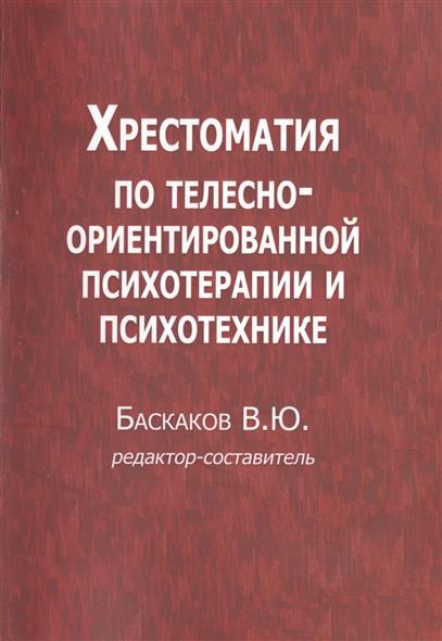 Баскаков В. (ред.-сост.) Хрестоматия по телесно-ориентированной психотерапии и психотехнике синтетический подход в телесно ориентированной психотерапии