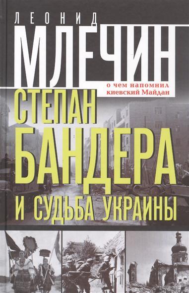 Степан Бандера и судьба Украины. О чем напомнил киевский Майдан