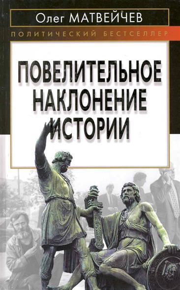 Повелительное наклонение истории