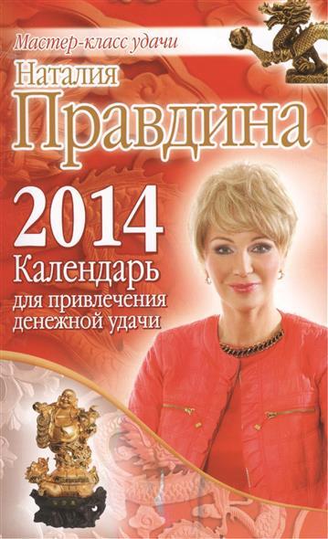 Календарь для привлечения денежной удачи на 2014 год