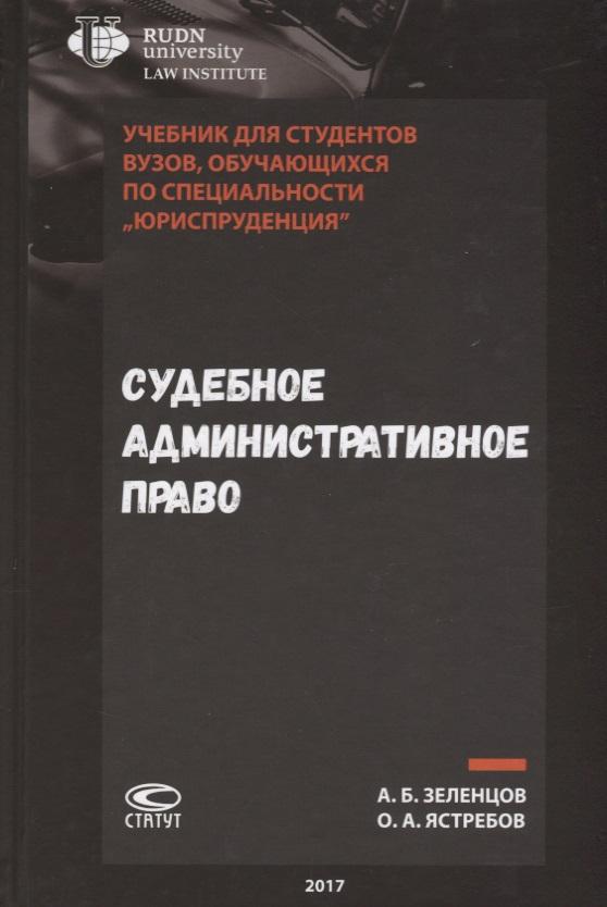 Судебное административное право. Учебник для студентов вузов, обучающихся по специальности «Юриспруденция»