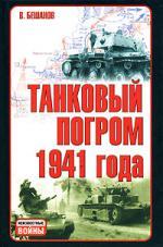 Танковый погром 1941 года Куда исчезли 28 тыс. сов. танков