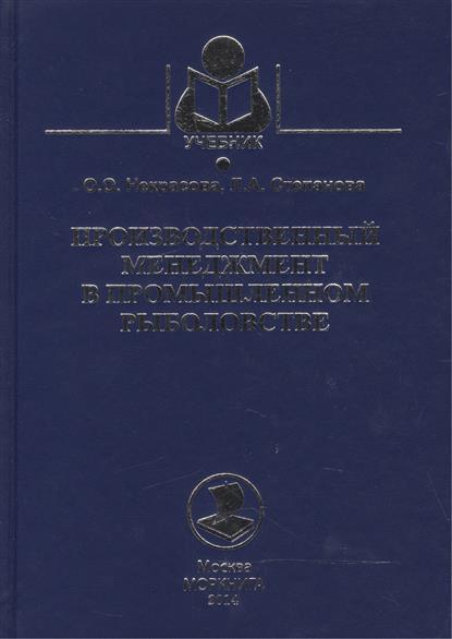 Производственный менеджмент в промышленном рыболовстве. Учебное пособие