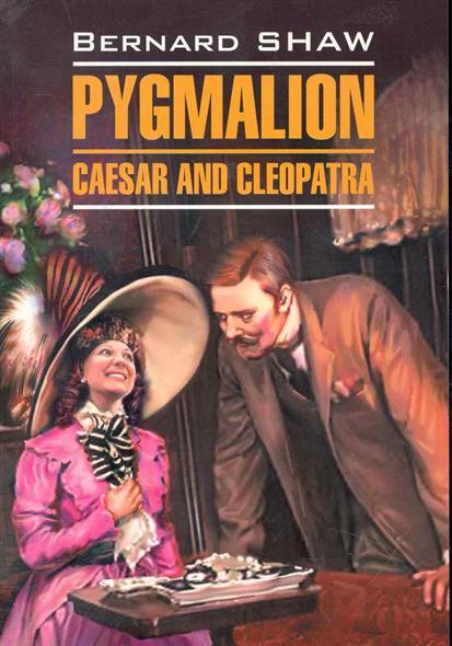 Шоу Б. Pygmalion Caesar and Cleopatra / Пигмалион Цезарь и Клеопатра cleopatra and rome
