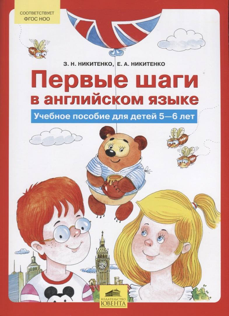 Первые шаги в английском языке. Учебное пособие для детей 5-6 лет от Читай-город