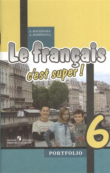 Французский язык. Языковый портфель к учебнику для 6 класса общеобразовательных учреждений