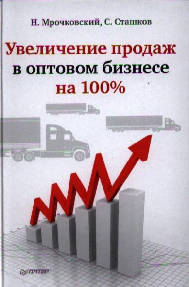 Мрочковский Н., Сташков С. Увеличение продаж в оптовом бизнесе на 100%