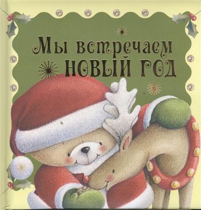 Саломатина Е. (ред.) Мы встречаем Новый год