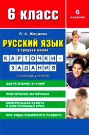 Русский язык в ср. школе 6 кл Карточки-задания