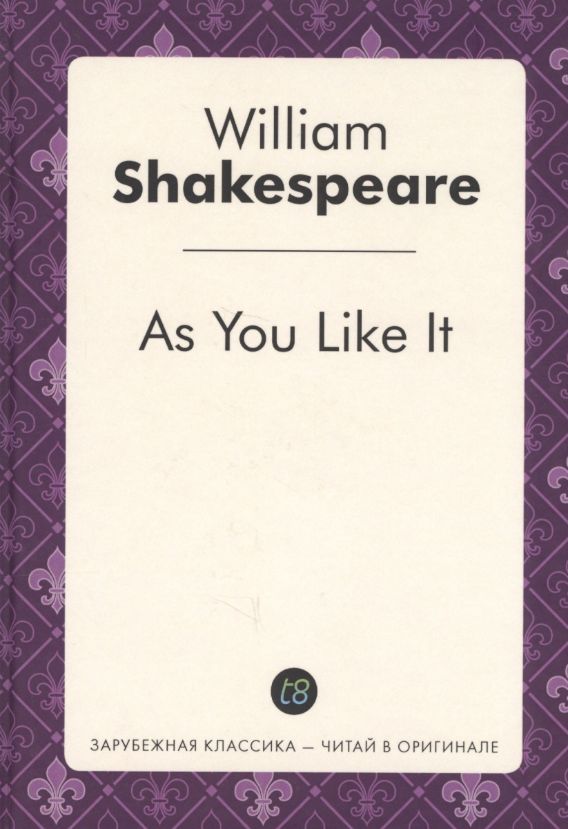 Shakespeare W. As You Like It = Как вам это понравится shakespeare w as you like it как вам это понравится пьеса на англ яз