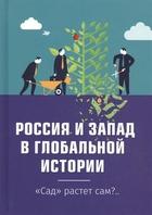 Россия и Запад в глобальной истории.
