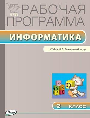 Рабочая программа по информатике. 2 класс. К УМК Н.В. Матвеевой и др. (М.: БИНОМ. Лаборатория знаний)