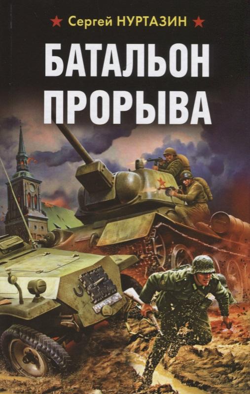 Нуртазин С. Батальон прорыва