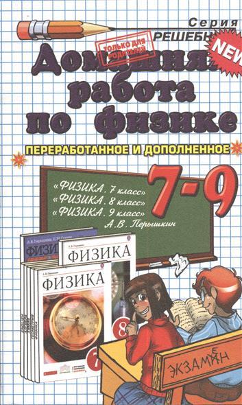 Домашняя работа по физике за 7-9 классы к учебникам