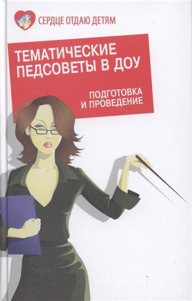 Тематические педсоветы в ДОУ. Подготовка и проведение