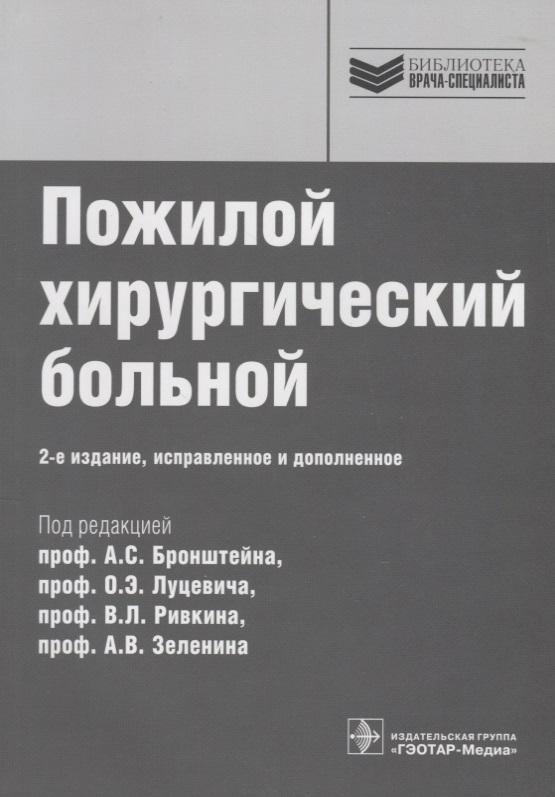 Бронштейн А., Луцевич О., Ривкин В., Зеленин А.(ред.) Пожилой хирургический больной
