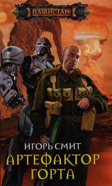 Смит И Артефактор Горта. Роман ISBN: 9785227040817 артефактор горта