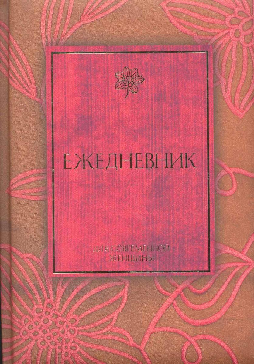 Шульпина Н. (сост.) Ежедневник для современной женщины ISBN: 9785699463077 цена