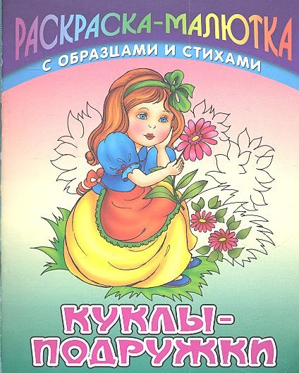 Кузьмин С. Р Куклы-подружки кузьмин с р заморские машинки