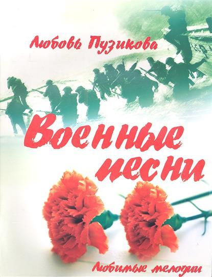 Военные песни. Издание третье