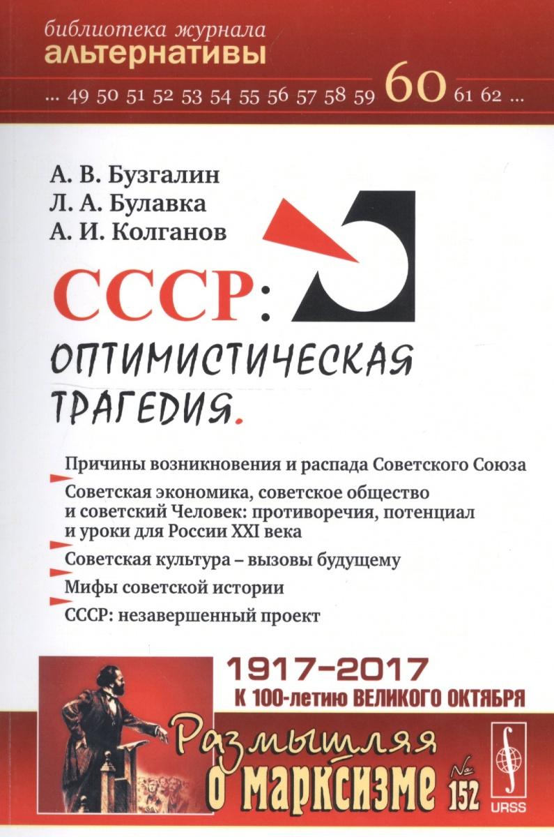 Бузгалин А. СССР: оптимистическая трагедия