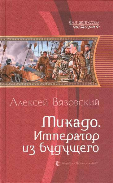 Вязовский А. Микадо. Император из будущего