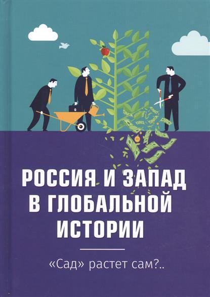 """Россия и Запад в глобальной истории. """"Сад"""" растет сам?.."""