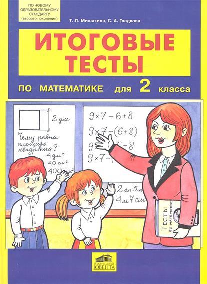 Итоговые тесты по математике для 2 класса