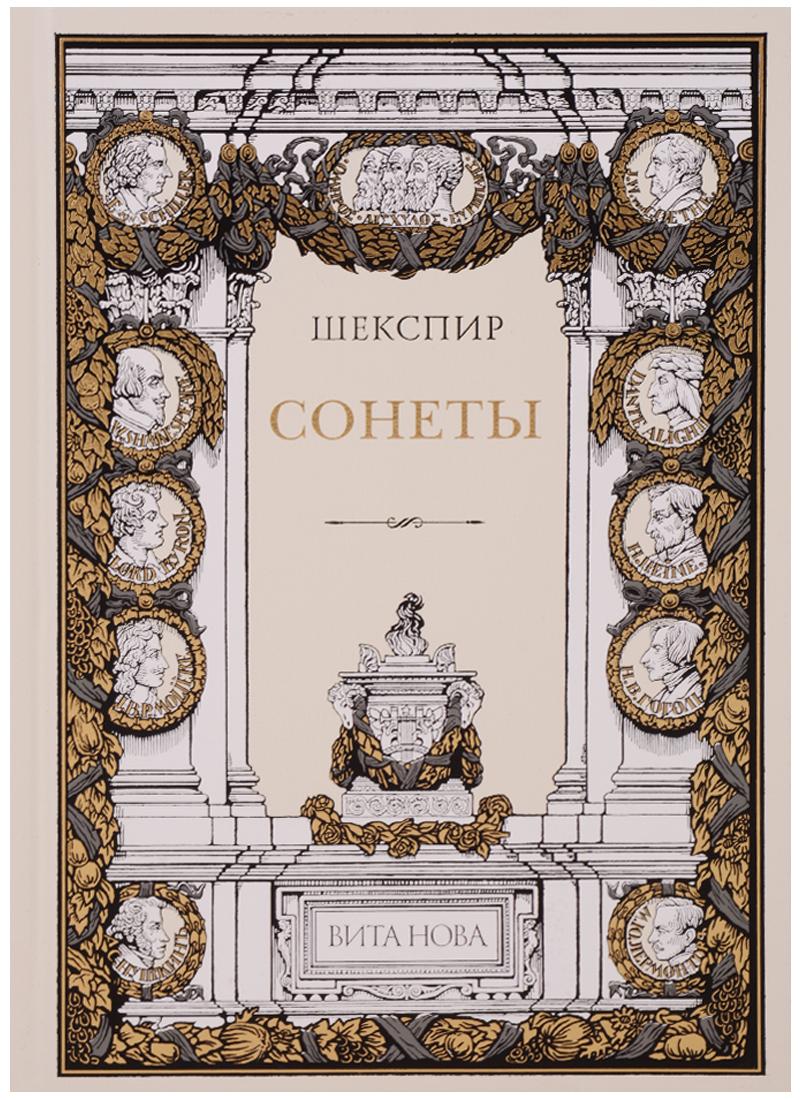 Сонеты (на английском и русском языках)