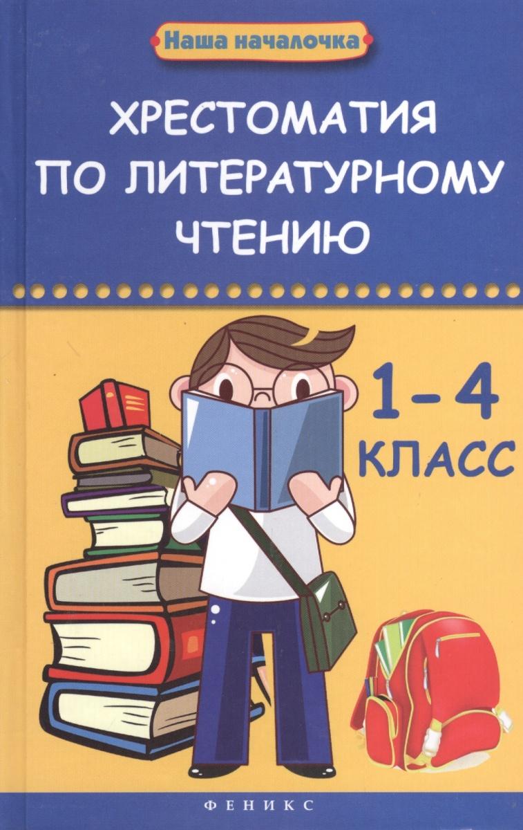 Серова Е. (сост.) Хрестоматия пр литературному чтению. 1-4 класс