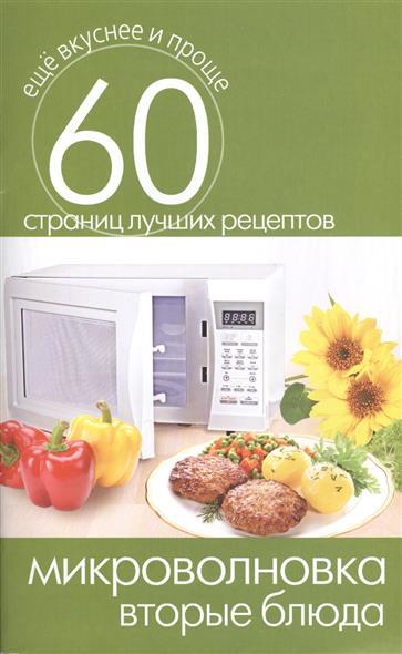 Микроволновка. Вторые блюда. 60 страниц лучших рецептов