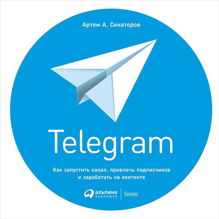 Telegram: Какзапустить канал, привлечь подписчиков изаработать наконтенте