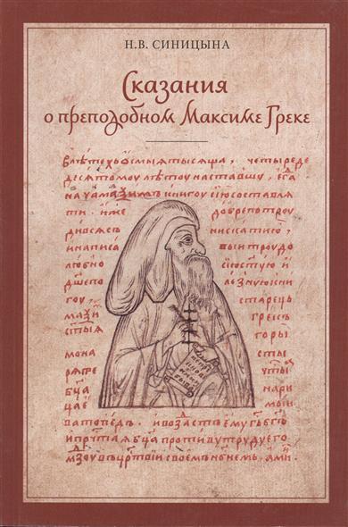 Синицына Н. Сказания о преподобном Максиме Греке (XVI-XVII вв.)