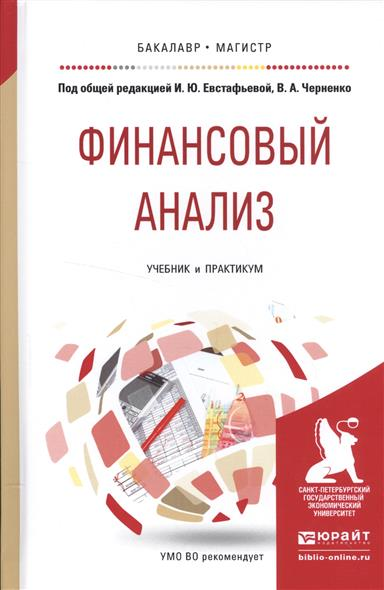 Финансовый анализ. Учебник и практикум для бакалавриата и мугистратуры