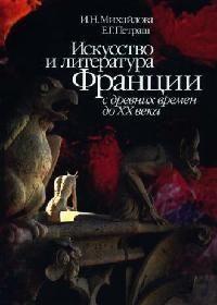 Михайлова И. Искусство и литература Франции с древних времен до 20 века