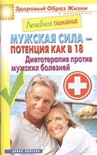 Мужская сила - потенция как в 18. Диетотерапия против мужский болезней