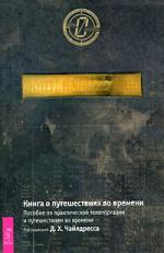 Чайлдресс Д. (ред.) Книга о путешествиях во времени Пос. по практ. телепортации...