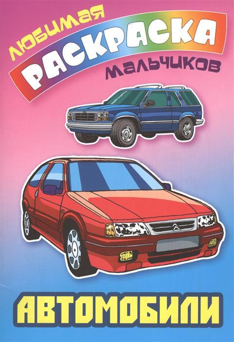 Кузьмина Т. (ред.) Автомобили