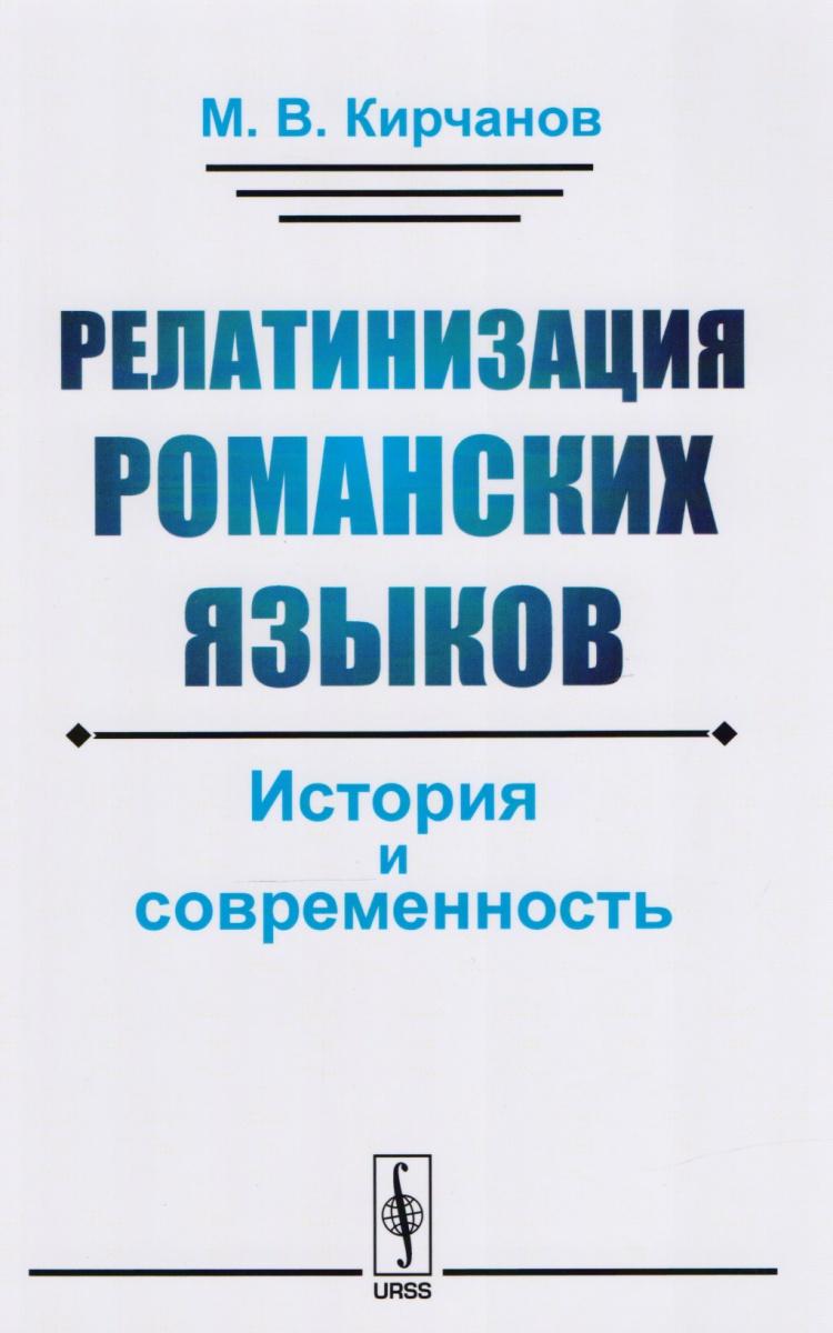 Кирчанов М. Релатинизация романских языков: История и современность