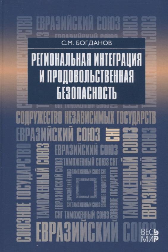 Богданов С. Региональная интеграция и продовольственная безопасность ISBN: 9785777705822 богданов с м региональная интеграция и продовольственная безопасность