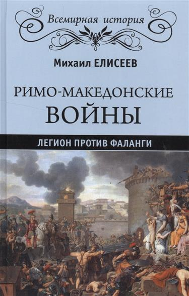 Елисеев М. Римо-македонские войны. Легион против фаланги михаил елисеев войны суздальской руси