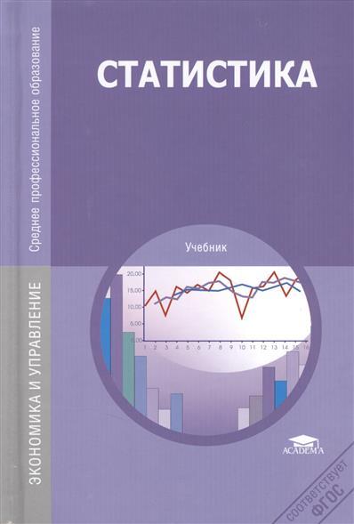 Мхитарян В. (ред.) Статистика. Учебник. 12-е издание, переработанное и дополненное