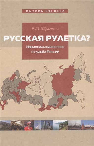 Русская рулетка? Национальный вопрос и судьба России