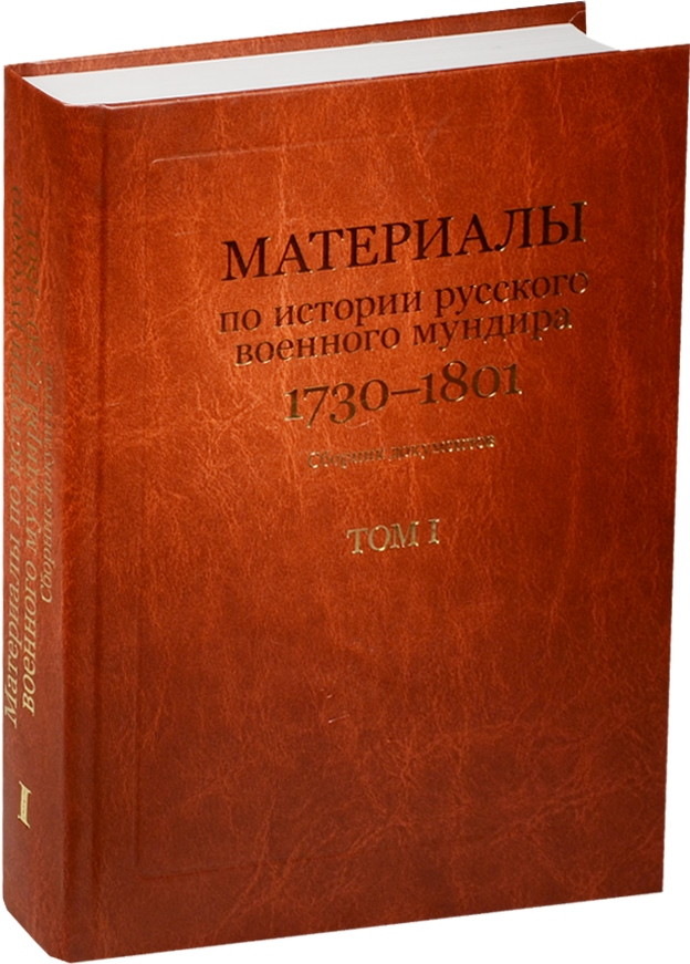 Татарников К. (сост.) Материалы по истории русского военного мундира 1730–1801 (комплект из 3 книг) 3 6 length jig saw jigsaw blades for electric power tool