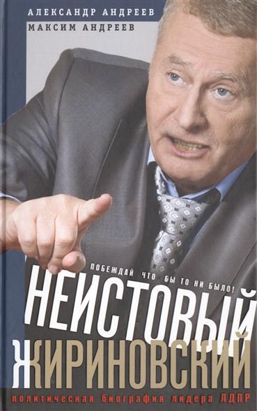 Неистовый Жириновский