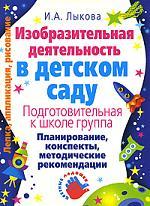 Изо. деятельность в д/саду Подг. к школе группа